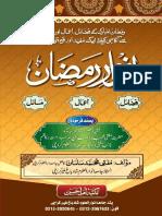 Anwaar e Ramadan By Mufti Muhammad Salman Zahid انوار رمضان