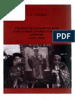 Слесарев А. В. Старостильный раскол в истории Православной Церкви. 2009.pdf