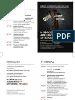 Πρόγραμμα Ημερίδος Η Ορθοδοξία απέναντι στη σύγχρονη άρνηση 18.5.2019
