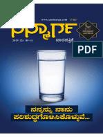 Issue 09 Ramzan PDF