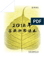 2018菩提伽耶法本.pdf