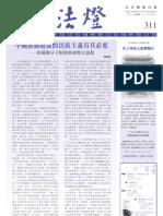 法燈311 中國推動健康的民族主義有其必要 - 從藏獨分子阻撓奧運聖火說起 霍韜晦