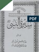 Seerat-Un-Nabi (Sallallahu Alaihi Wasallam) - 1 - By Shaykh Shibli Nomani (r.a) & Shaykh Syed Sulaiman Nadvi (r.a)