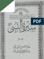 Seerat-Un-Nabi (Sallallahu Alaihi Wasallam) - 2 - By Shaykh Shibli Nomani (r.a) & Shaykh Syed Sulaiman Nadvi (r.a)