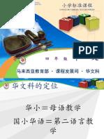 四年级华文课程标准.pptx