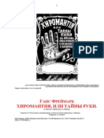 Фреймарк Ганс - Хиромантия, Или Тайны Руки (1990)