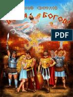sverdlov_volya-bogov-_ympygw.pdf
