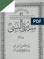 Seerat-Un-Nabi (Sallallahu Alaihi Wasallam) - 7 - By Shaykh Shibli Nomani (r.a) & Shaykh Syed Sulaiman Nadvi (r.a)