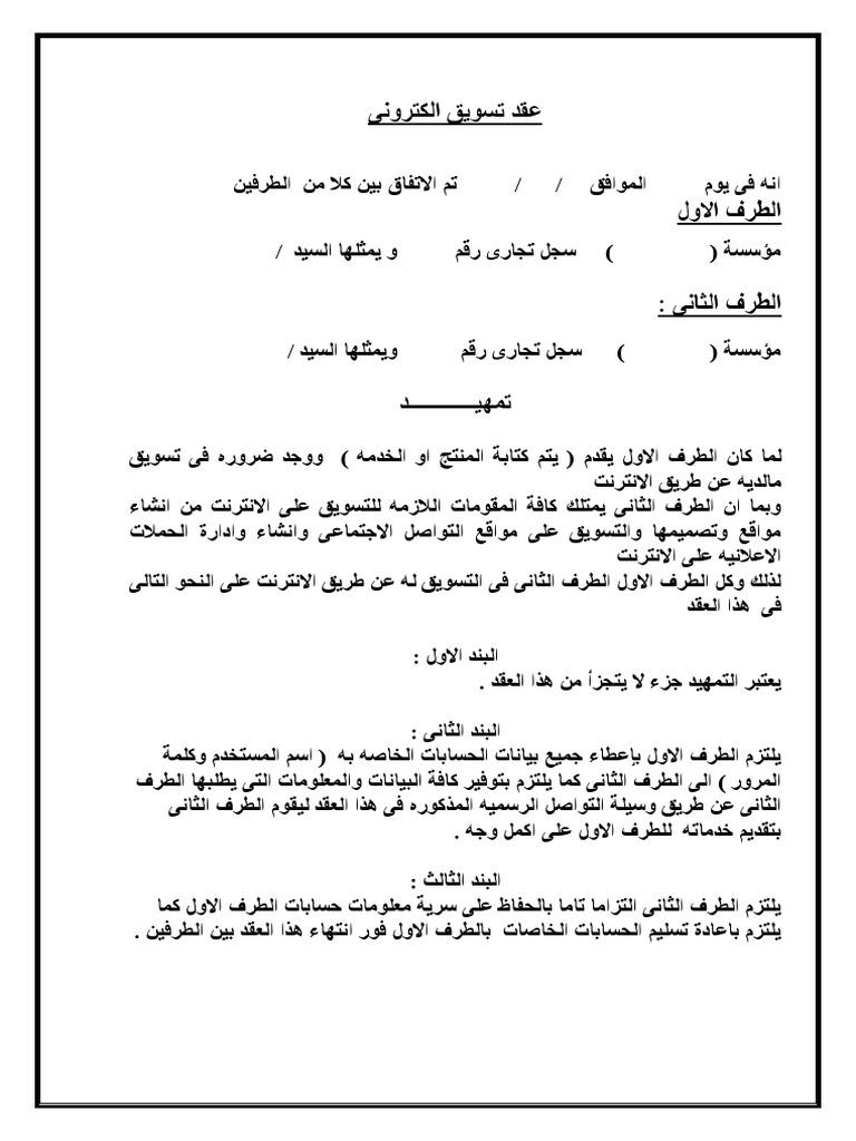 صيغة عقد اتفاق بين طرفين Pdf