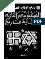 عبد الوهاب المسيرى..الصهيونية والنازية ونهاية التاريخ