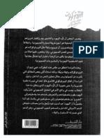 عبد الوهاب المسيرى..كتاب البروتوكولات و اليهودية و الصهيونية