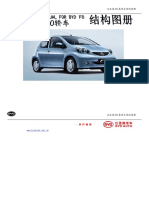 BYD F0 Structure Manual 201303