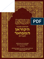 Hebrew Translation of Meanings of The Holy Quran