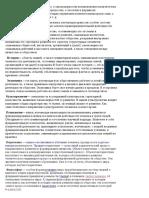 Политология.docx