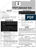 Railway Group D Exam Guide