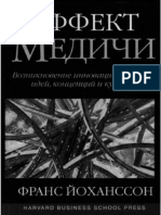 Joxansson Frans - Effekt Medichi - 2008.pdf