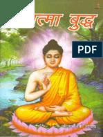 महात्मा बुद्ध.pdf