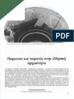 Πειρατεία και πειρατές στην ελληνική αρχαιότητα