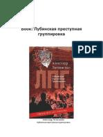 +alexsandre litvinenko_lubyanskaya-prestupnaya-gruppirovka.docx