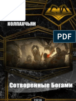 khroniki_nairet__sotvoriennyie_boghami_-_piotr_kolpakhchian.pdf