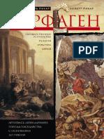 pikar_karfagen-letopis-legendarnogo-goroda-gosudarstva-s-osnovaniya-do-gibeli_hzlp8w_537501.pdf