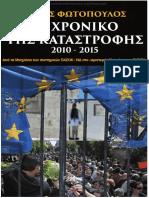 Το Χρονικό της Καταστροφής 2010 - 2015