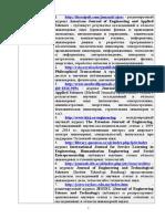 Nauchnaya Biblioteka Spisok Statey