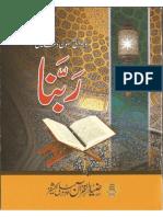 Masnoon Duain, 40 Rabbana Duas/Supplications,  Ramzan Duain