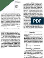 132 Губин В.Б - Лекции по математическим методам восстановления формы оптических поверхностей по интерферограммам - 1995.pdf
