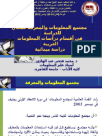 AFLI23-2012_Fathy.ppt