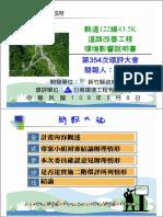 新竹縣縣道122 線43.5k 開發案開發單位簡報