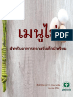 48752_เมนูไข่สำหรับอาหารกลางวันเด็กนักเรียน.pdf