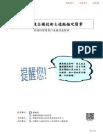 108年度全國檢定簡章(107.12.17公告).pdf