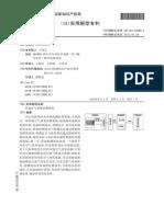 2010201696313 Utility Patent
