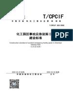化工园区事故应急设施(池)建设标准.pdf