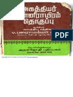 AGATHIYAR-12000-THOGUPPU.pdf