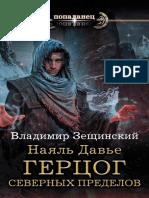 zeshchinskiy_nayal-dave_3_gercog-severnyh-predelov_waapiq_544658.pdf