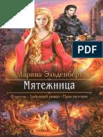 eldenbert_romanticheskaya-fantastika_416_myatezhnica.pdf