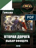 grishin_vtoraya-doroga_1_vybor-oficera.pdf