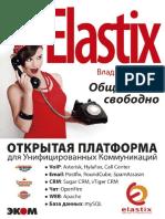 Elastix_общайтесь_свободно.pdf