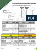 Бланк 4 N+M двутавр (класс 1 и 2).pdf