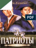 Patrioty_-_Dzhiek_Kavano.pdf