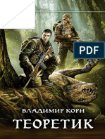 Korn Fantasticheskiy-boevik 1148 Teoretik Joxnhw 545700