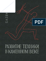 Развитие Техники в Каменном Веке / Семенов С.А. (1968)