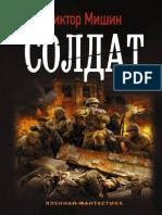 mishin_soldat_1_soldat_sfyh_w_499665.pdf