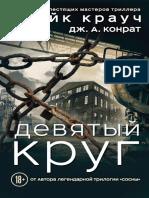 krauch_endryu-tomas_4_devyatyy-krug.pdf