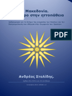 stalidhs_makedonia-antibaro-sthn-httopa8eia-v1.0.pdf