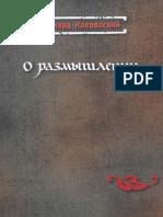 bernard-klervosskiy-o-razmyshlenii-2017.pdf