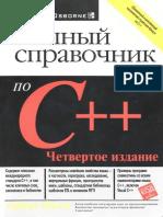 polnyj_spravochnik_po_c++-gerbert_shildt-2006.pdf
