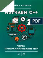 Maykl_Douson_-_Izuchaem_S__cherez_programmirovanie_igr_-_2016.pdf